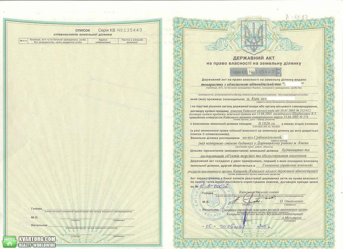 продам участок. Киев, ул. Срибнокильская 14. Цена: 400000$  (ID 1794629) - Фото 4