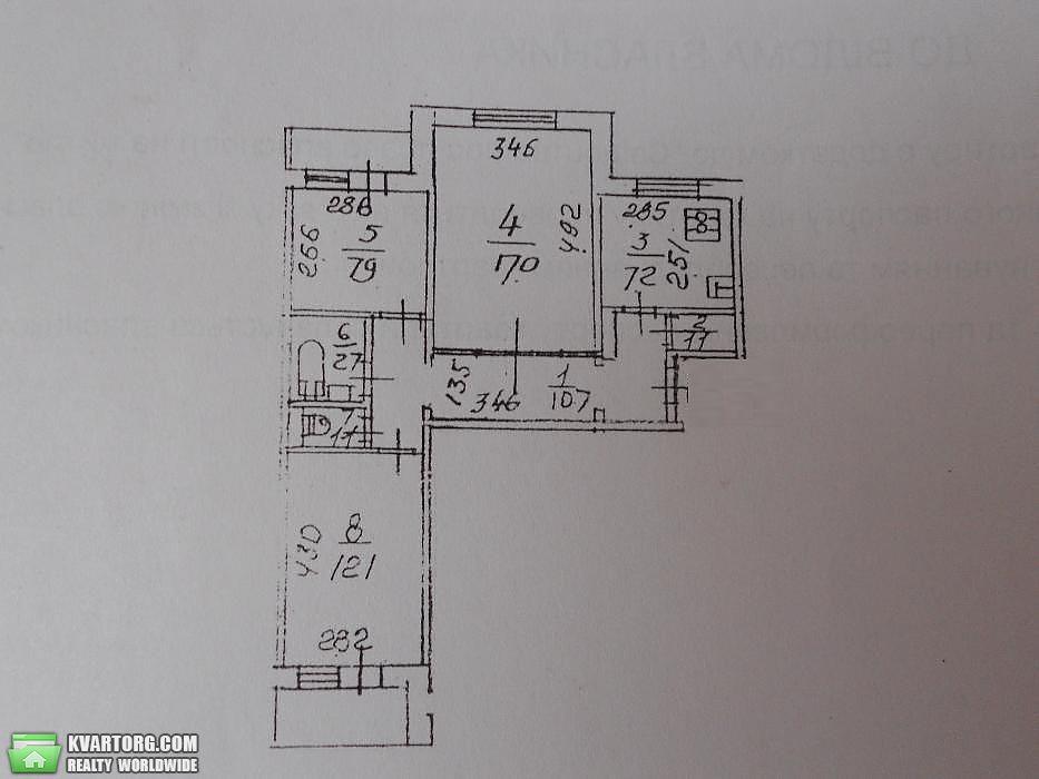 продам 3-комнатную квартиру. Киев, ул. Гайдай 10. Цена: 69500$  (ID 1793941) - Фото 2