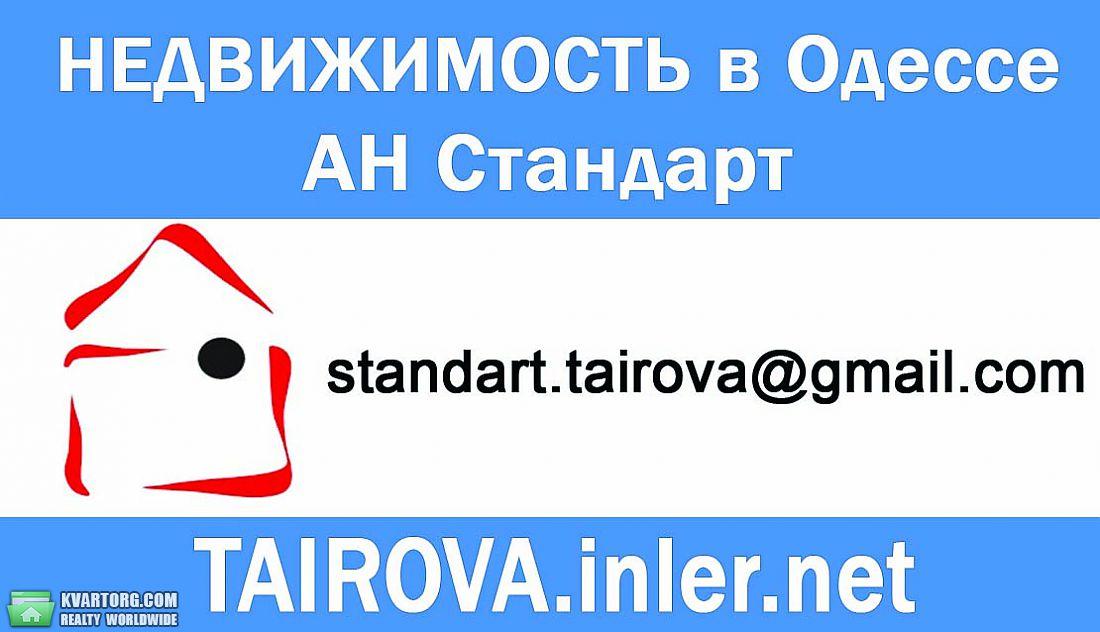 продам 2-комнатную квартиру. Одесса, ул.Тополева . Цена: 70000$  (ID 1796270) - Фото 4
