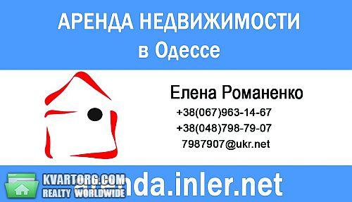 сдам 2-комнатную квартиру. Одесса, ул.Греческая  . Цена: 450$  (ID 1793952) - Фото 6