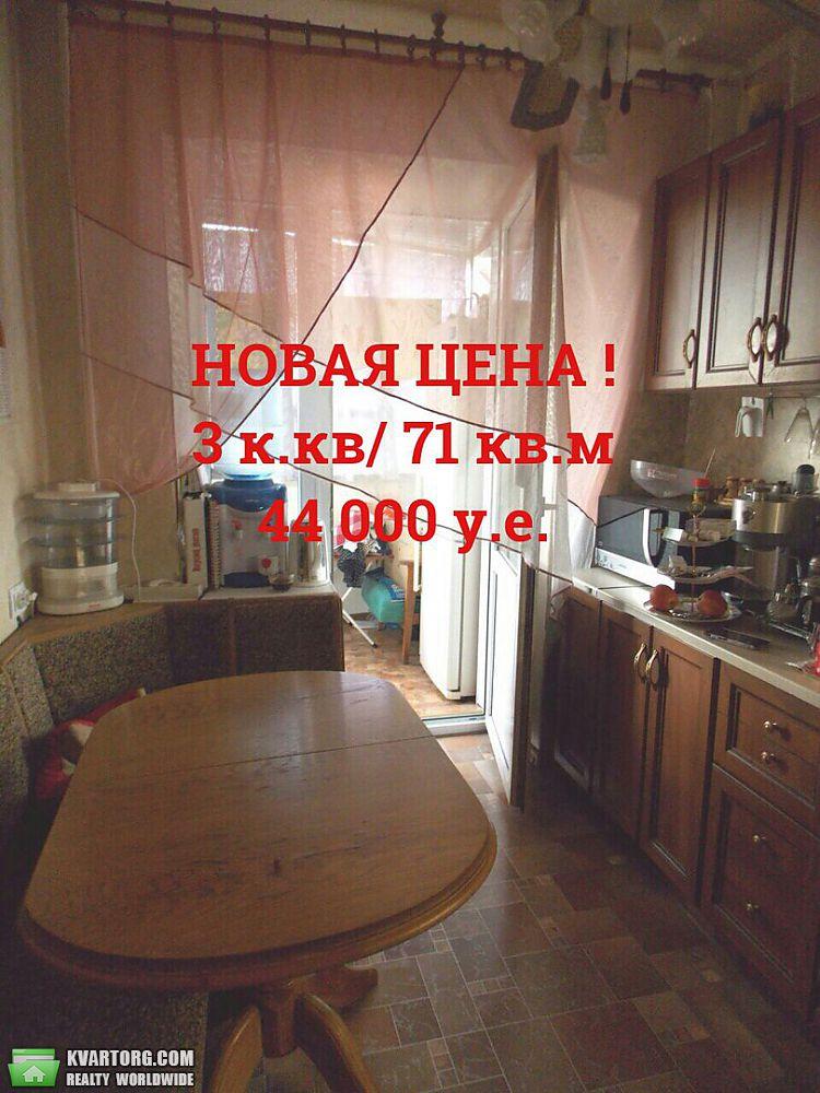 продам 3-комнатную квартиру. Днепропетровск, ул. Рабочая . Цена: 44000$  (ID 1795803) - Фото 1