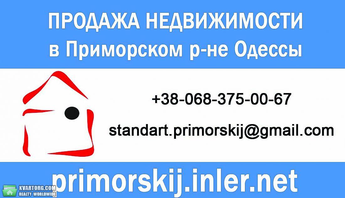 продам 3-комнатную квартиру. Одесса, ул.Гимназическая  . Цена: 115000$  (ID 1796274) - Фото 5