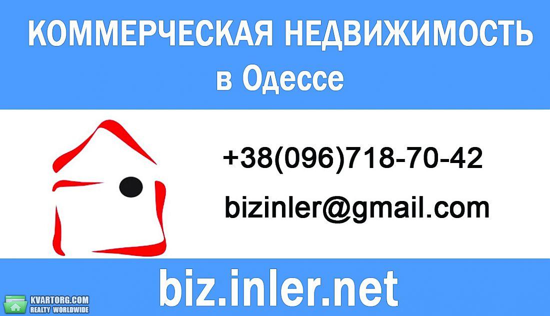 продам кафе/ресторан. Одесса, ул.Шевченко проспект . Цена: 290000$  (ID 1796091) - Фото 5
