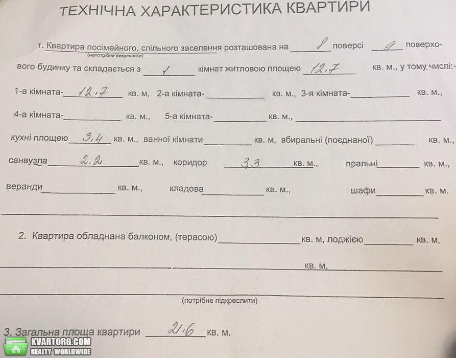 продам 1-комнатную квартиру. Киев, ул. Лесной пр 26. Цена: 21000$  (ID 1794588) - Фото 6