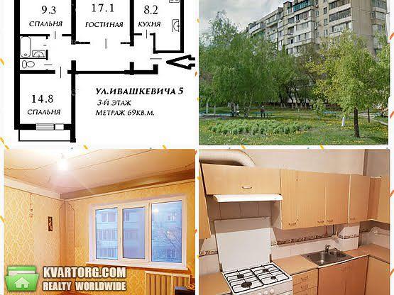 продам 3-комнатную квартиру Киев, ул. Ивашкевича 5 - Фото 1