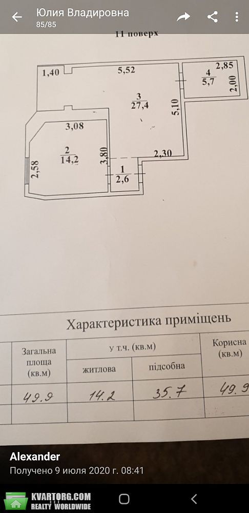 продам 1-комнатную квартиру Одесса, ул.Академика Вильямса  56а - Фото 4