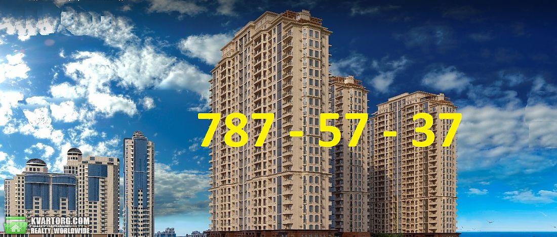 продам 3-комнатную квартиру Одесса, ул.Курортный - Фото 2