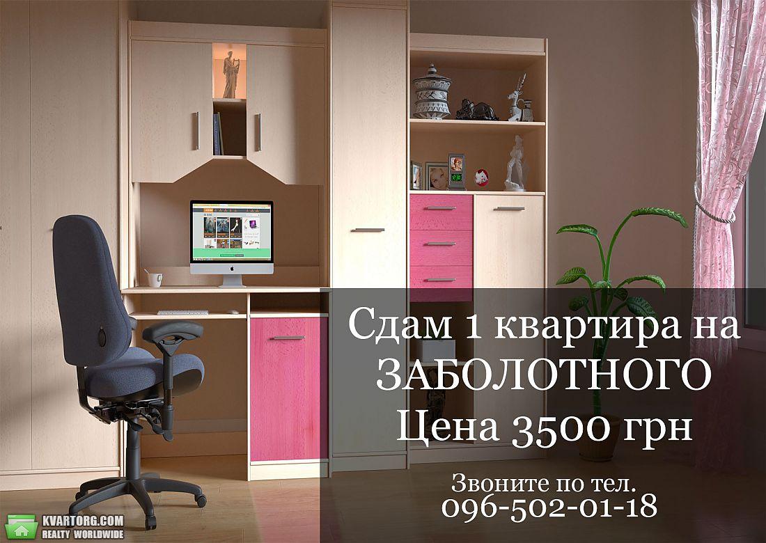 сдам 1-комнатную квартиру Одесса, ул.Заболотного 12
