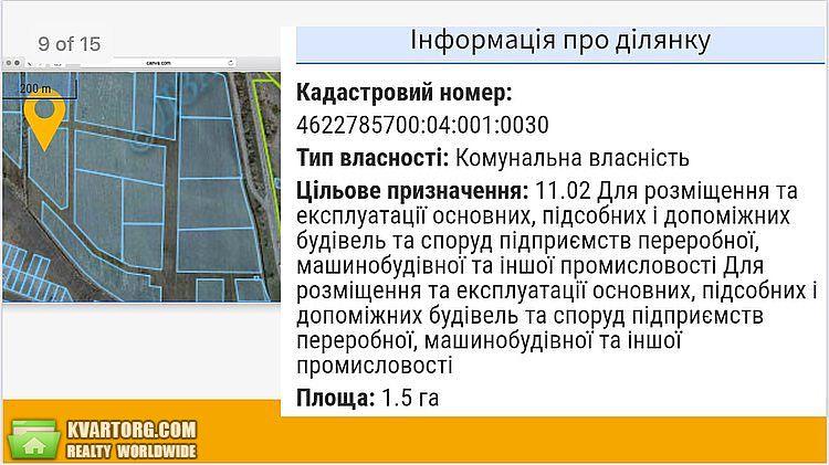 продам участок Львов, ул.Малехів - Фото 6