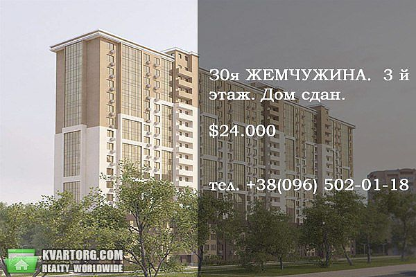 продам 1-комнатную квартиру. Одесса, ул.Сахарова . Цена: 24000$  (ID 2225148)