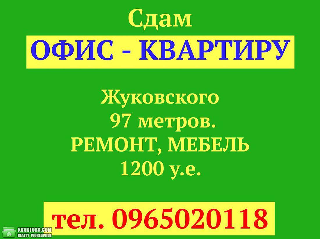 сдам 3-комнатную квартиру Одесса, ул.Екатеринеская  35