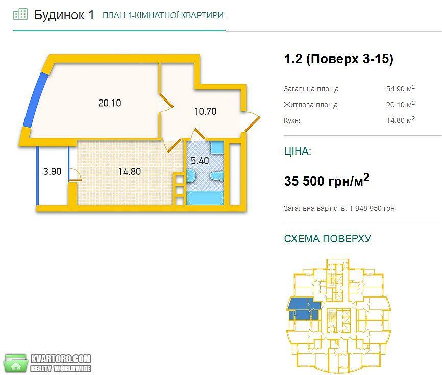 продам 1-комнатную квартиру Киев, ул. Никольско-Слободская 1 - Фото 3