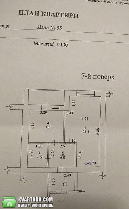 продам 1-комнатную квартиру Харьков, ул.Дача 55 - Фото 6