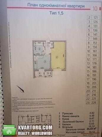 продам 1-комнатную квартиру. Киев, ул. Вербицкого 1. Цена: 32400$  (ID 2247703) - Фото 5
