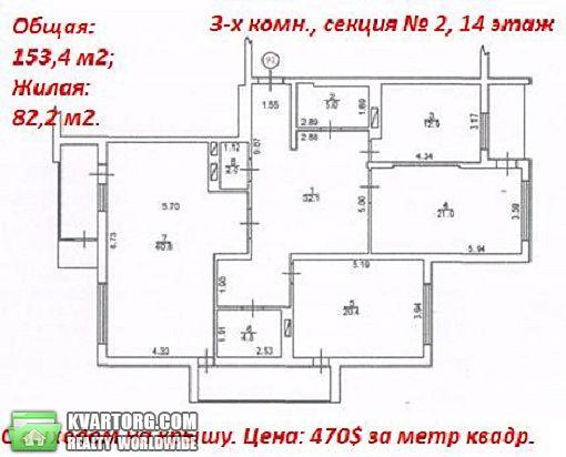 продам 3-комнатную квартиру Вишневое, ул. Европейская пл 31а - Фото 2
