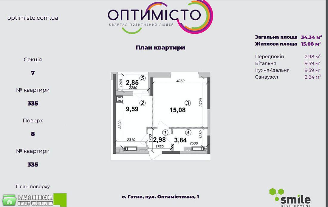 продам 1-комнатную квартиру Киевская обл., ул.Оптимистичная 1 - Фото 3