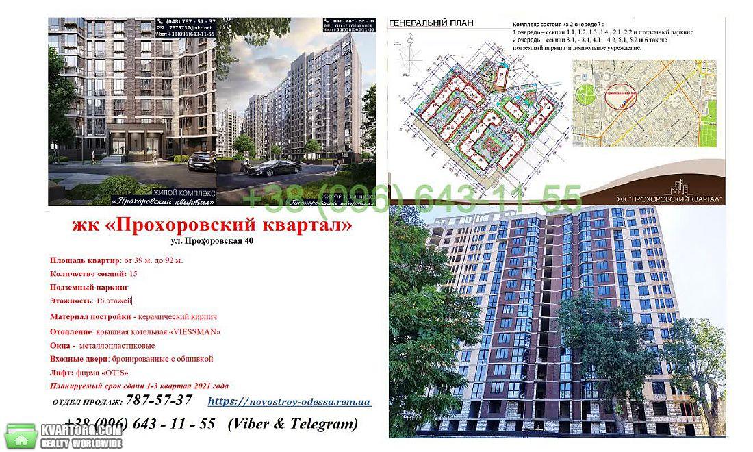 продам 2-комнатную квартиру Одесса, ул.Банный пер. - Фото 5