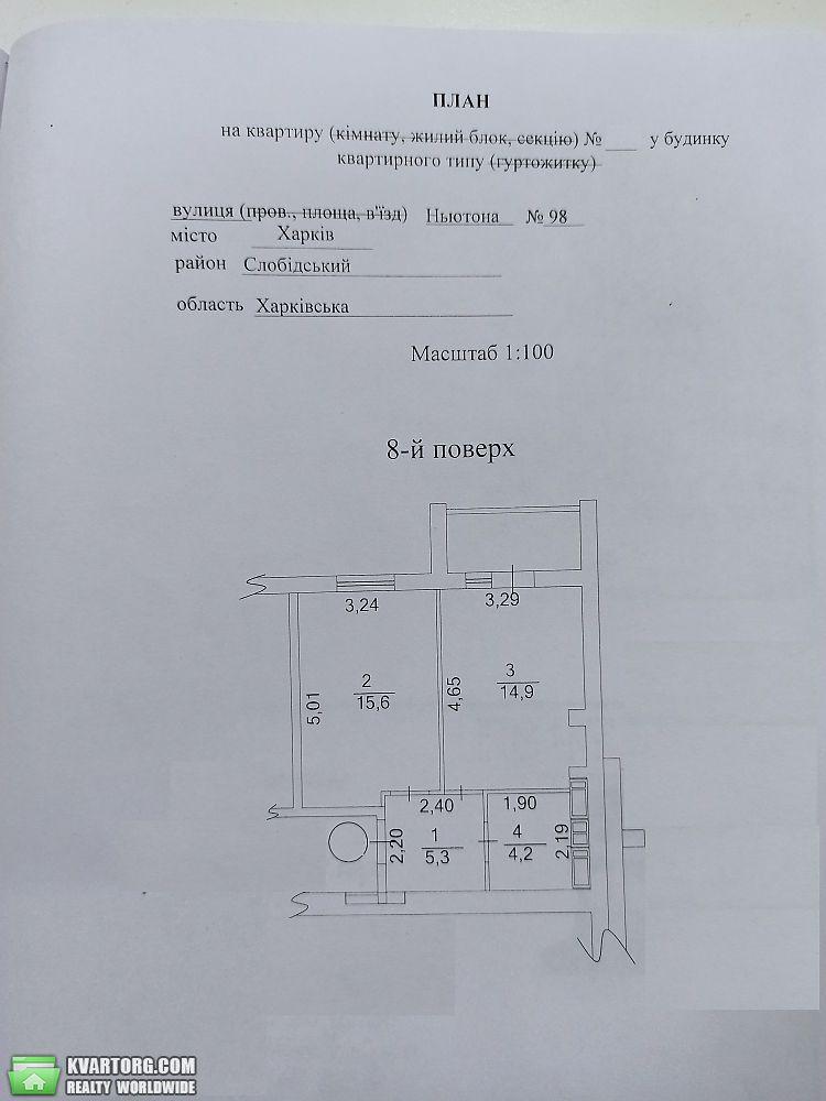 продам 1-комнатную квартиру Харьков, ул.Ньютона 98 - Фото 3