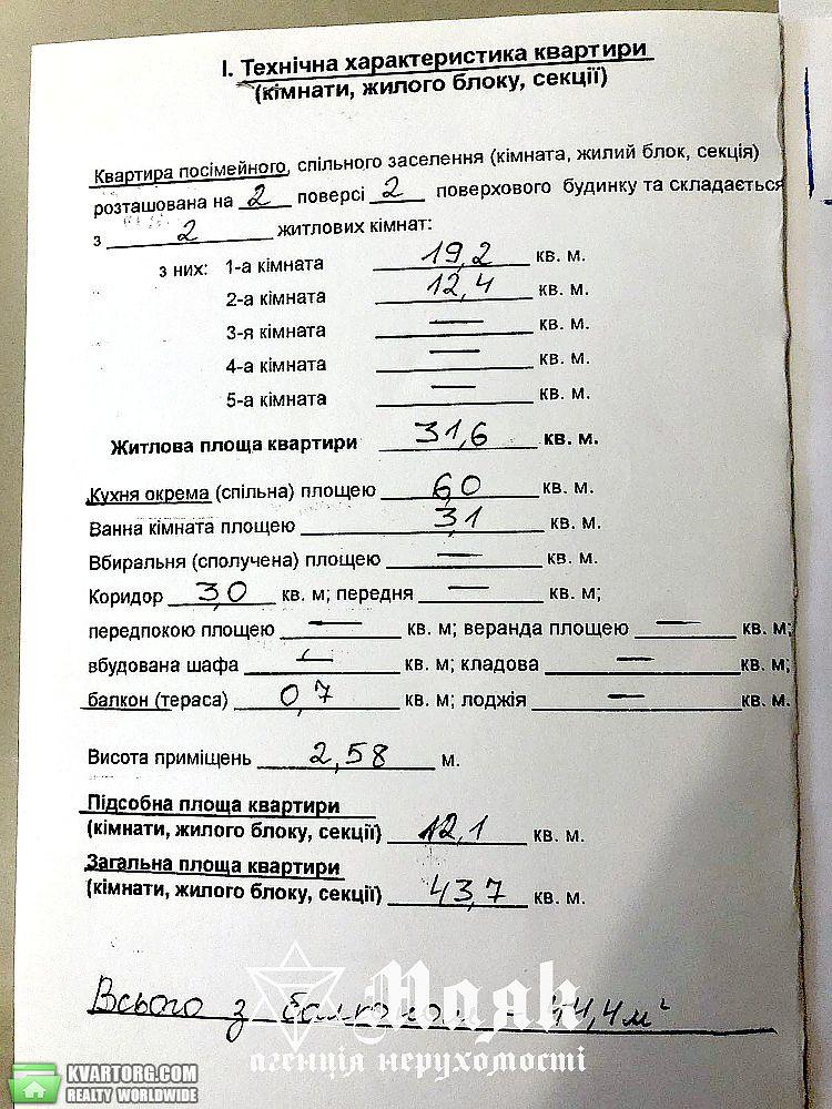 продам 2-комнатную квартиру Киевская обл., ул.Лермонтова 19 - Фото 8