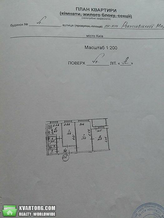 продам 3-комнатную квартиру Киев, ул. Рокоссовского пр 4 - Фото 4