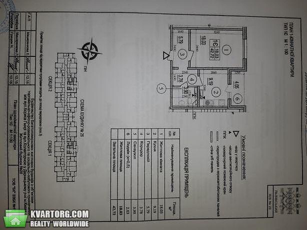продам 1-комнатную квартиру. Киев, ул. Чавдар . Цена: 38500$  (ID 2229441) - Фото 2