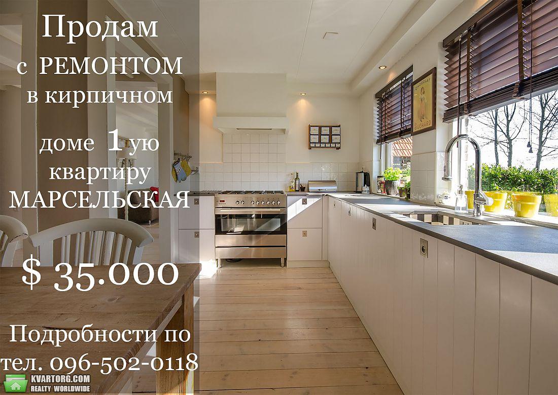 продам 1-комнатную квартиру Одесса, ул.Днепропетровская дорога 71