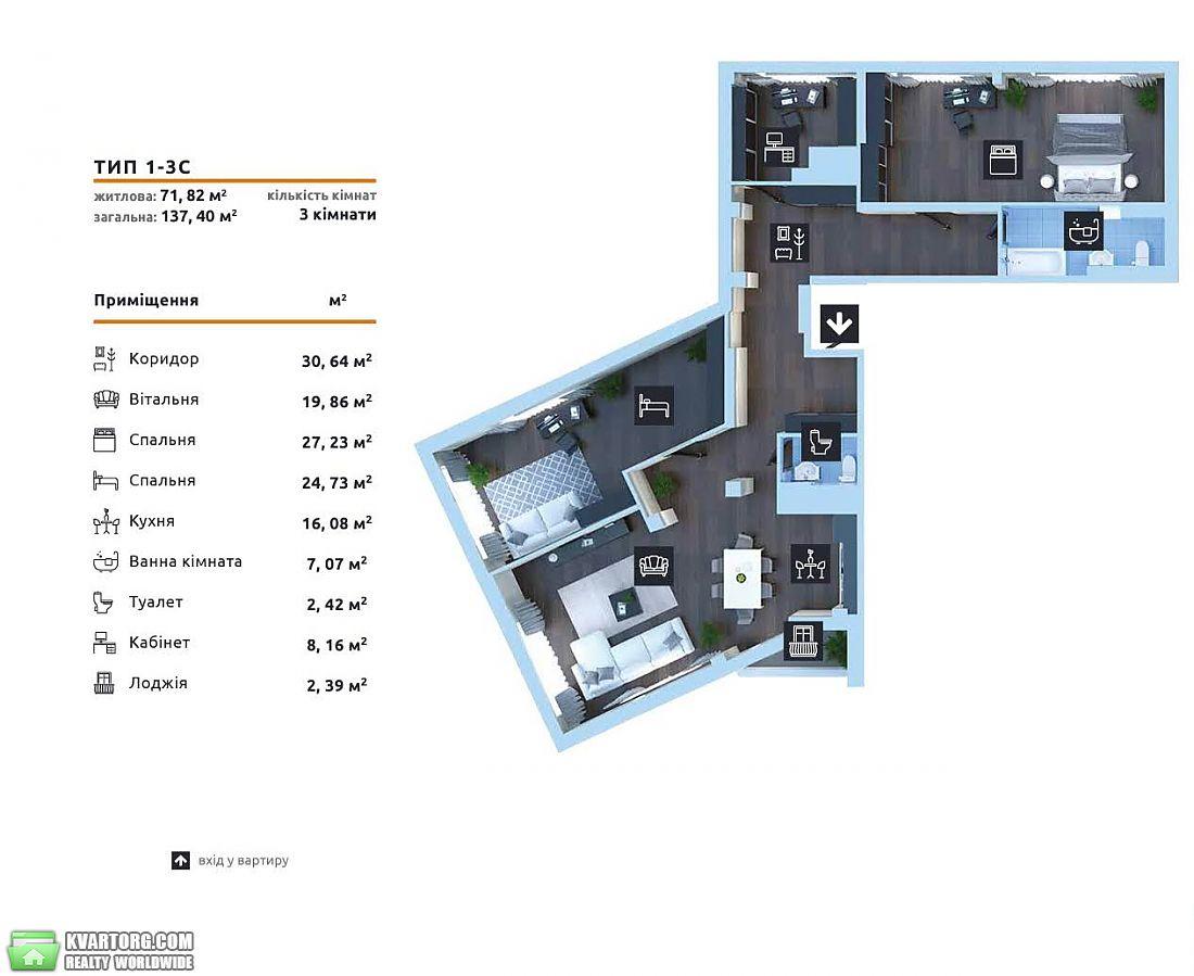 продам 3-комнатную квартиру Киев, ул. Киквидзе/Бойчука 41 - Фото 1