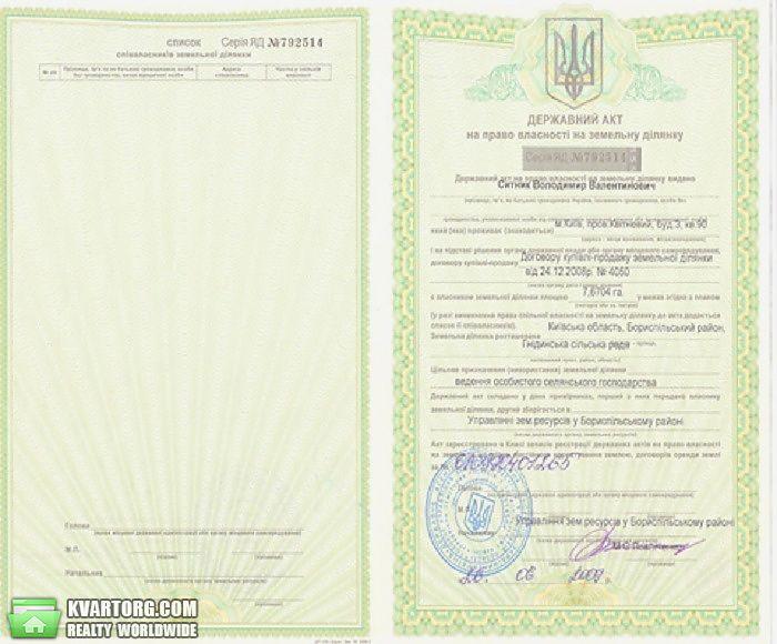 продам участок Киев, ул. Левадная - Фото 2