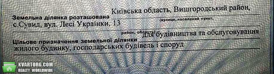 продам участок Вышгород, ул.с. СУВИД, с. Первое Мая - Фото 2