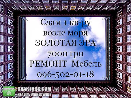 сдам 1-комнатную квартиру Одесса, ул.Днепропетровская дорога 4