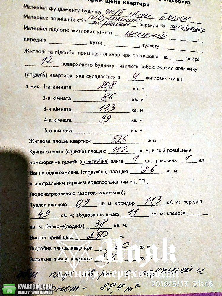 продам 4-комнатную квартиру Киевская обл., ул.Леваневского 28 - Фото 9
