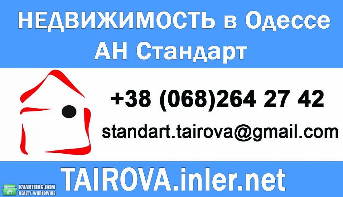 продам 2-комнатную квартиру. Одесса, ул.Академика Глушко . Цена: 60000$  (ID 1796268) - Фото 5