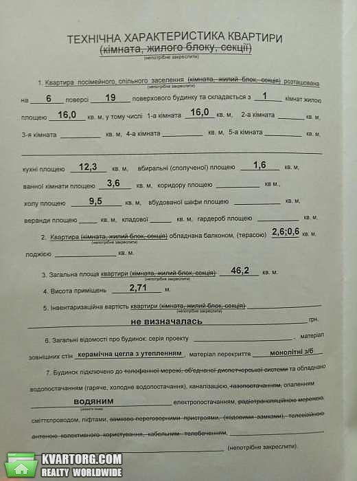 продам 1-комнатную квартиру. Киев, ул. Бориспольская 27а. Цена: 31900$  (ID 2041332) - Фото 1