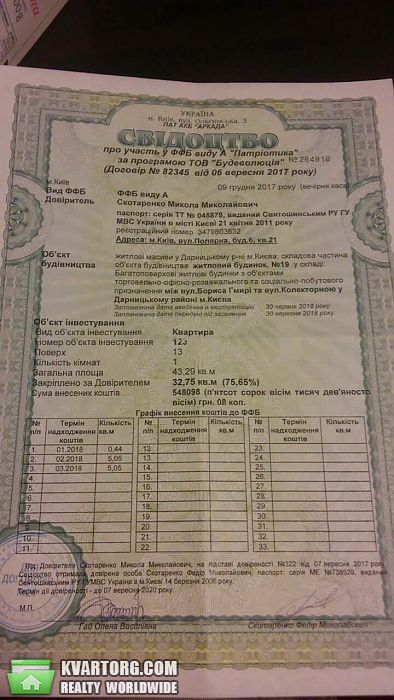 продам 1-комнатную квартиру. Киев, ул.Гмыри . Цена: 34000$  (ID 2041335) - Фото 3