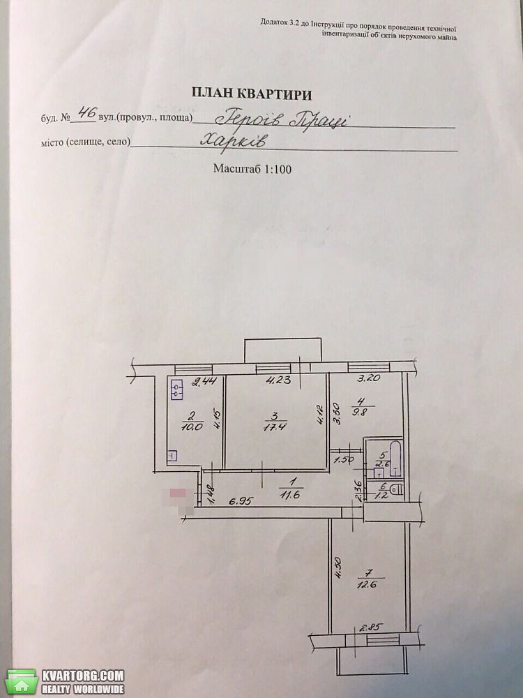 продам 3-комнатную квартиру Харьков, ул.Героев Труда - Фото 4