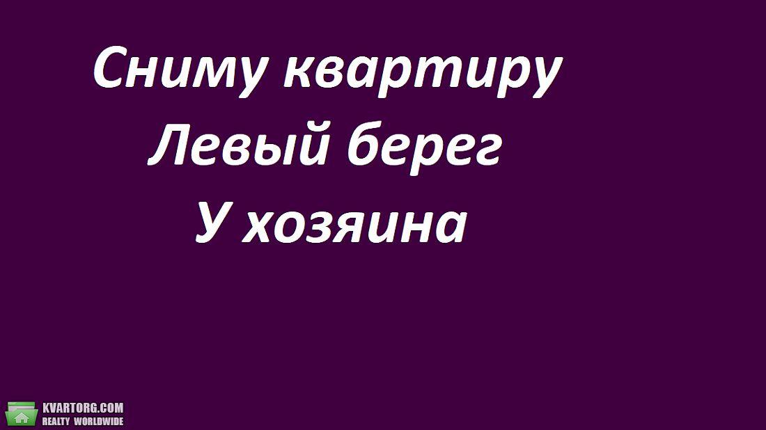 сниму 1-комнатную квартиру Киев, ул.любая