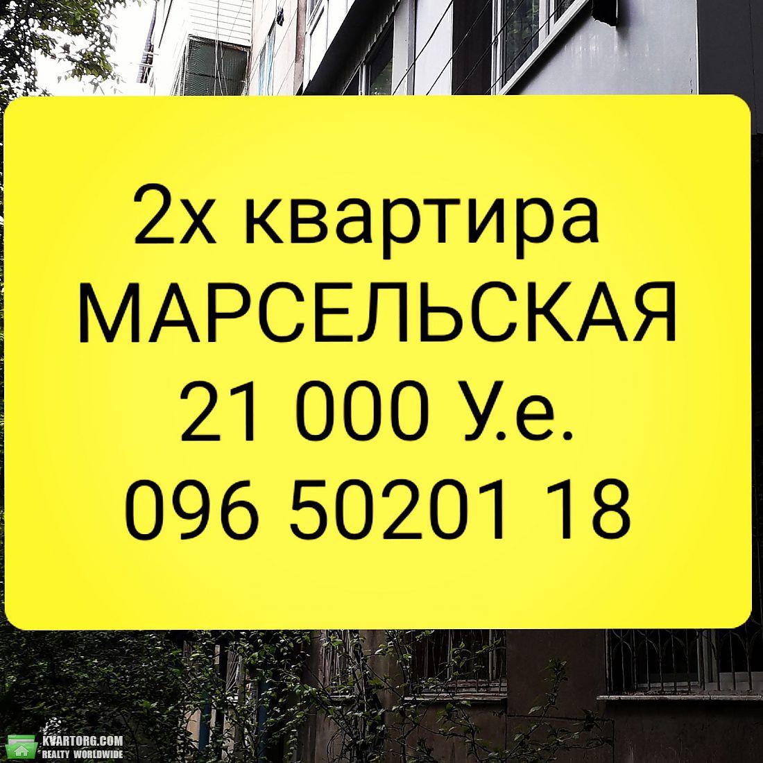 продам 2-комнатную квартиру Одесса, ул. Героев Сталинграда пр