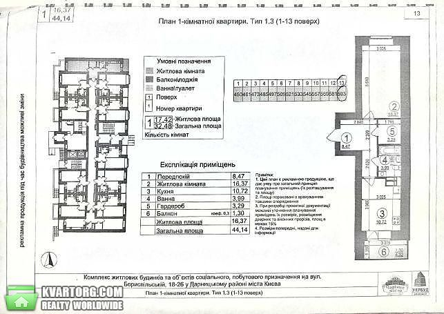 продам 1-комнатную квартиру. Киев, ул. Бориспольская . Цена: 37000$  (ID 2240311) - Фото 6