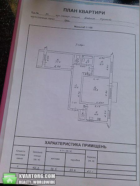 продам 3-комнатную квартиру Одесса, ул.Королева / Вильямса 94 - Фото 1