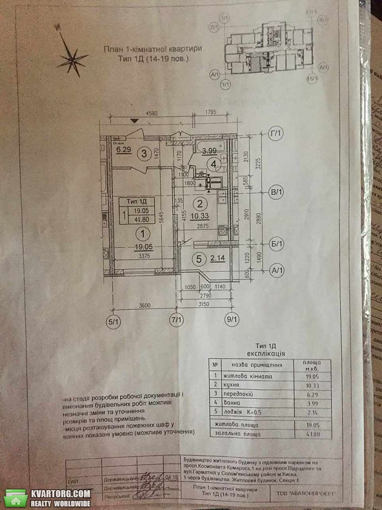 продам 1-комнатную квартиру. Киев, ул. Отрадный пр 2. Цена: 42000$  (ID 2296941) - Фото 3