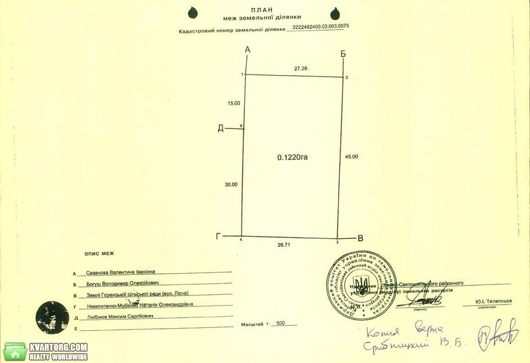 продам участок Киевская обл., ул. Лесная - Фото 1