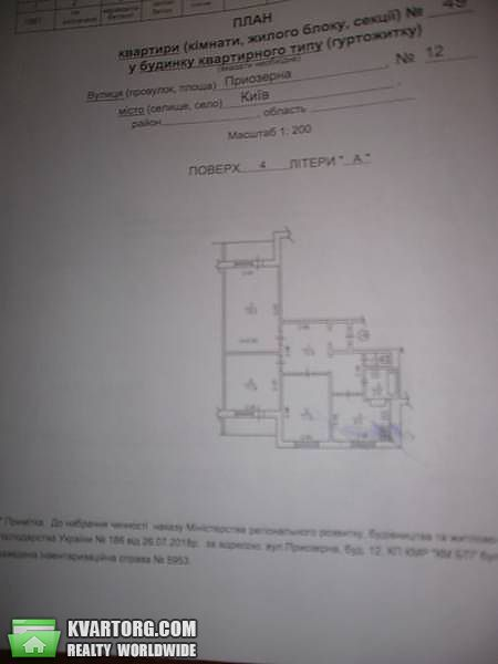 продам 3-комнатную квартиру Киев, ул. Приозерная 12 - Фото 2