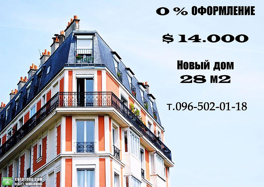 продам 1-комнатную квартиру Одесса, ул.Днепропетровская дорога 125