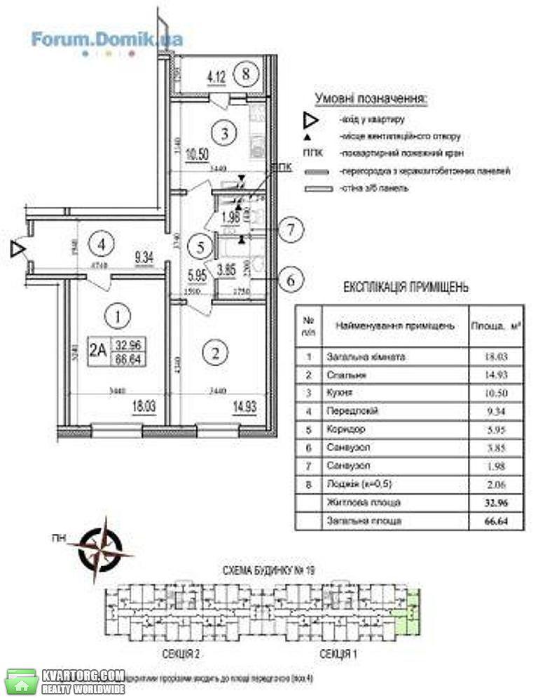 продам 2-комнатную квартиру. Киев, ул.ЖК  Патриотика  . Цена: 48700$  (ID 2226583) - Фото 2