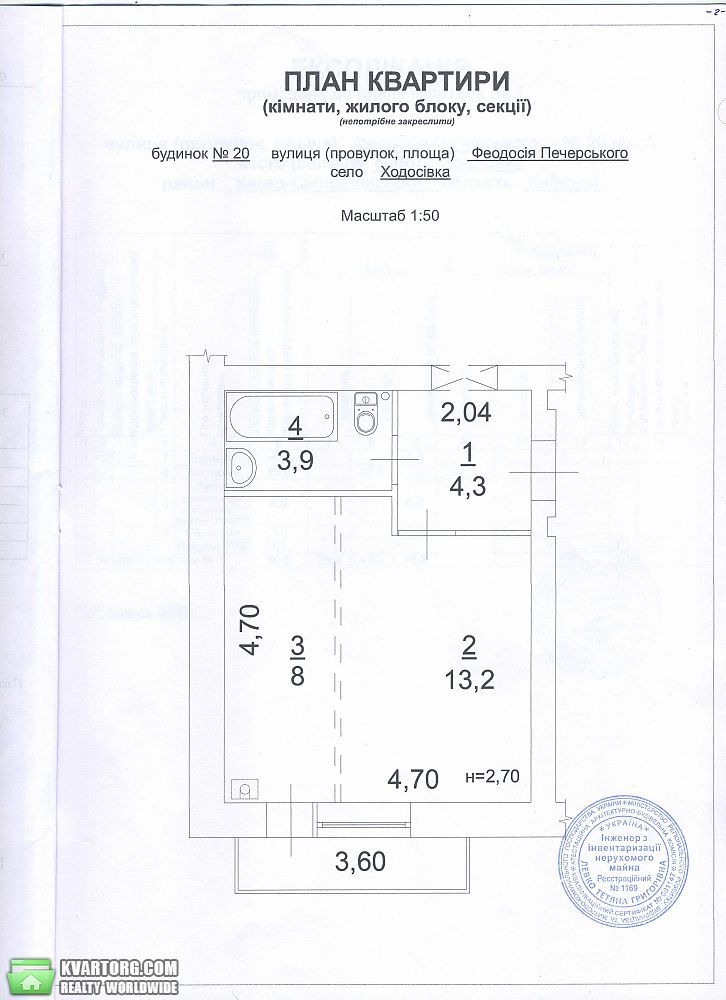 продам 1-комнатную квартиру Киев, ул.ул. Феодосия Печерского 20 - Фото 1