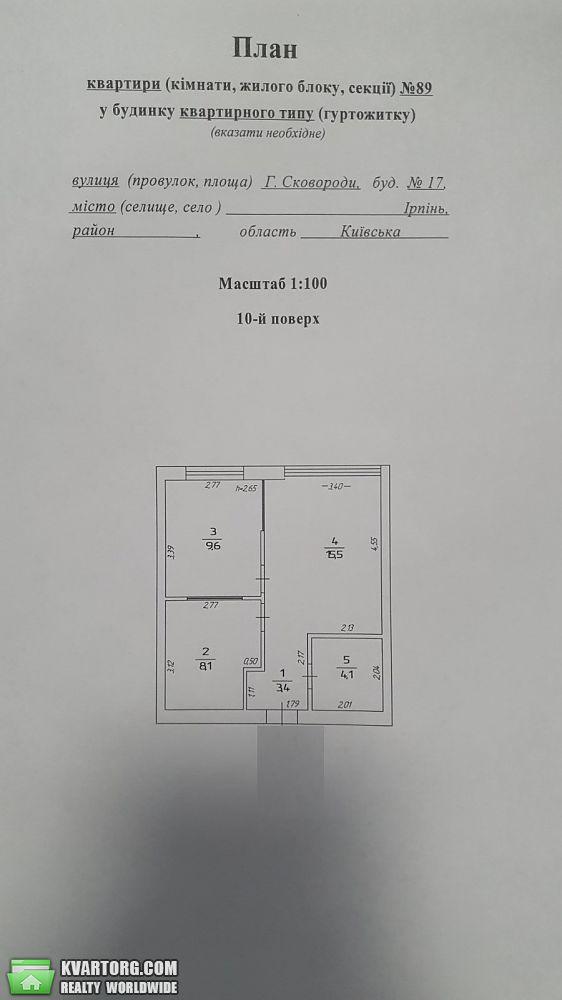 продам 2-комнатную квартиру Ирпень, ул. Сковороды 17 - Фото 5