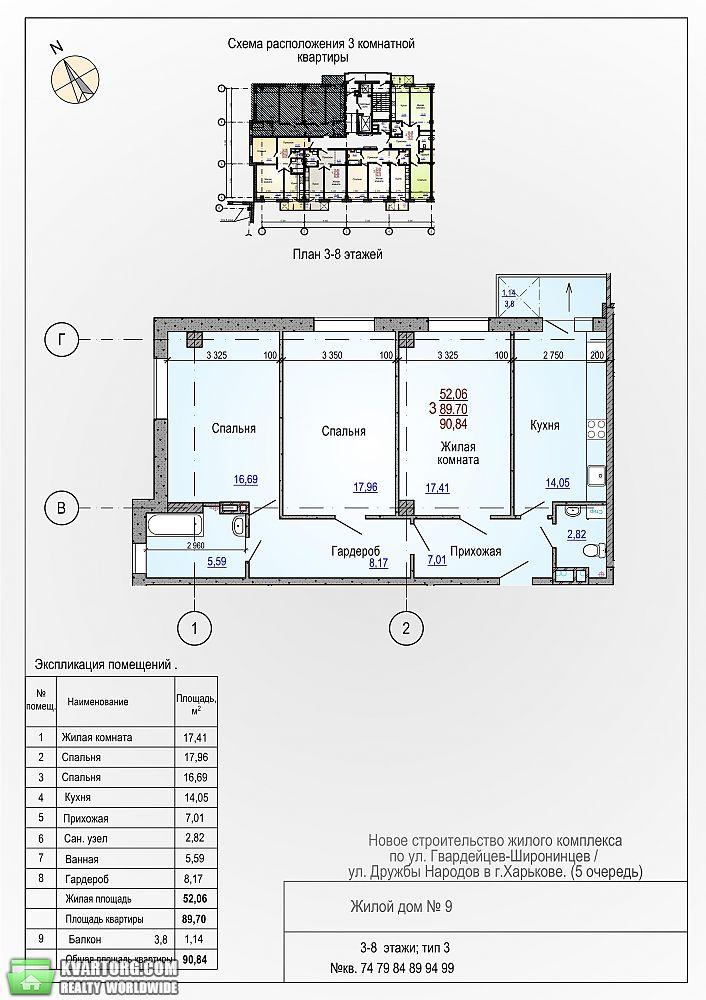 продам 3-комнатную квартиру Харьков, ул.Дружбы Народов 248 - Фото 1