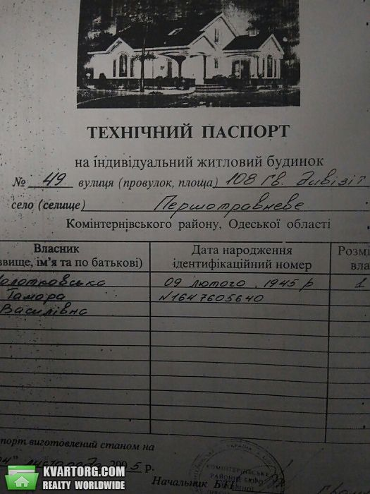продам дом. Одесса, ул.Дивизии . Цена: 17000$  (ID 2123184) - Фото 1