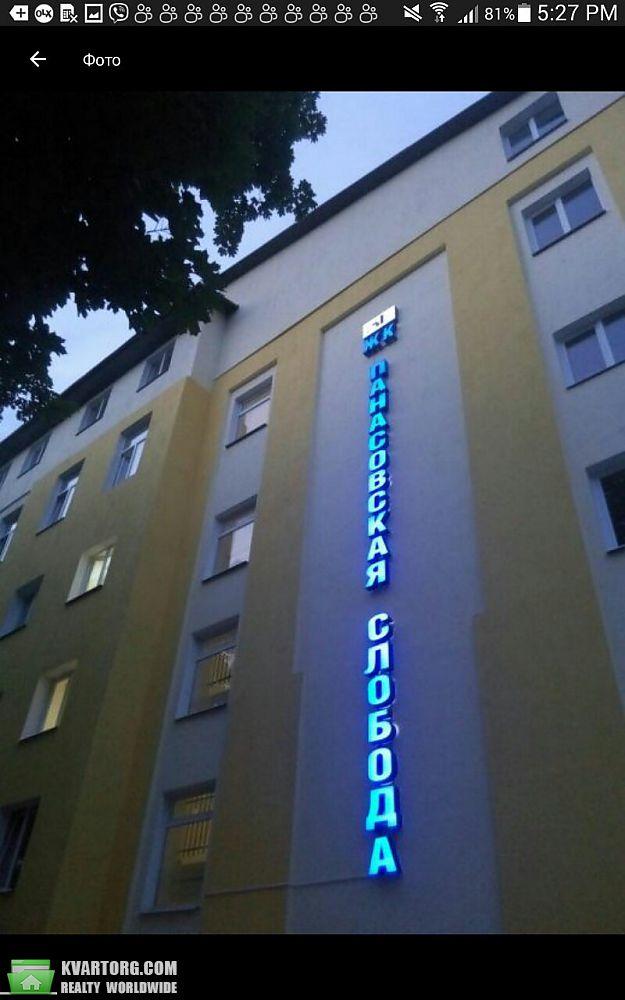 продам 1-комнатную квартиру Харьков, ул.Котлова - Фото 1