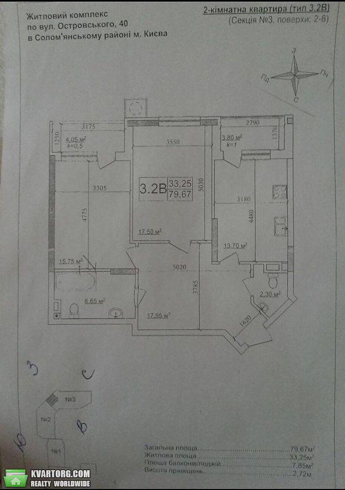 продам 2-комнатную квартиру. Киев, ул. Скрипника 40. Цена: 124000$  (ID 2001125) - Фото 1
